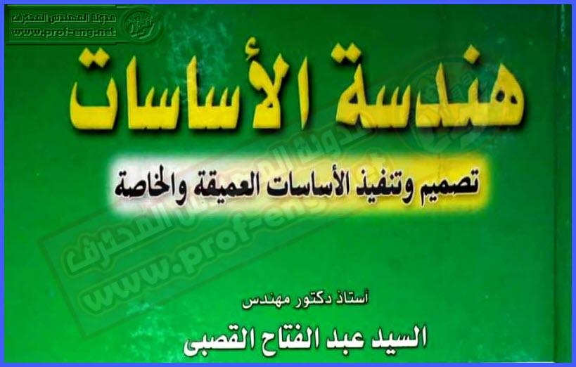 كتاب تصميم وتنفيذ الاساسات العميقة والخاصه للدكتور السيد عبدالفتاح القصبي