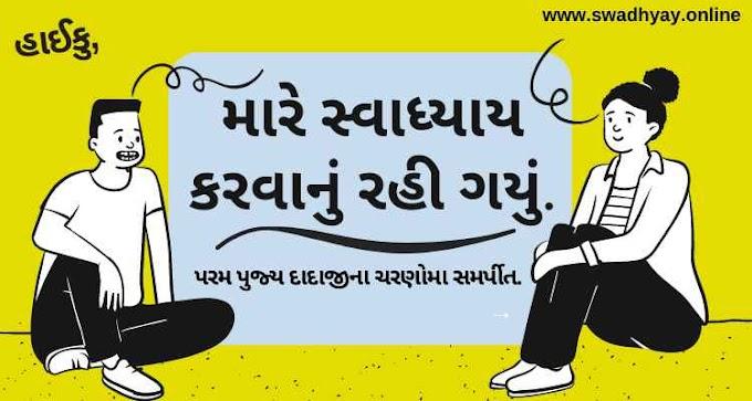 હાઈકુ: મારે સ્વાધ્યાય કરવાનું રહી ગયું. #gujarati #haiku