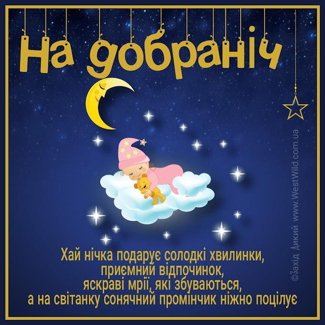 Доброї ночі надобраніч