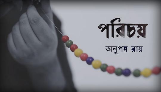 Porichoy Lyrics by Anupam Roy