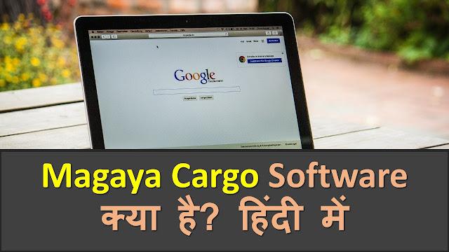 Magaya Cargo Software क्या है?