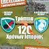 Επετειακοί στρατιωτικοί αγώνες για τα 120 χρόνια της 1ης Μεραρχίας Πεζικού (21/9)