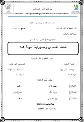 مذكرة ماستر: الخطأ القضائي ومسؤولية الدولة عنه PDF