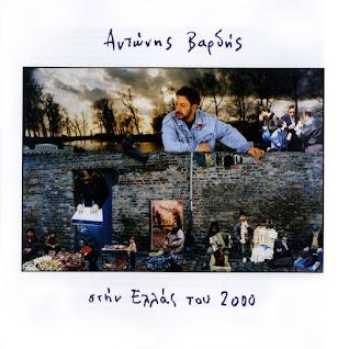Το εξώφυλλο του δίσκου στην Ελλάς του 2000