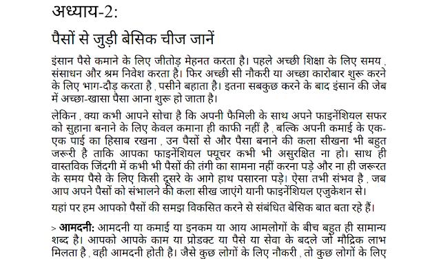 Aao Khele Paisa Paisa Hindi PDF Download Free