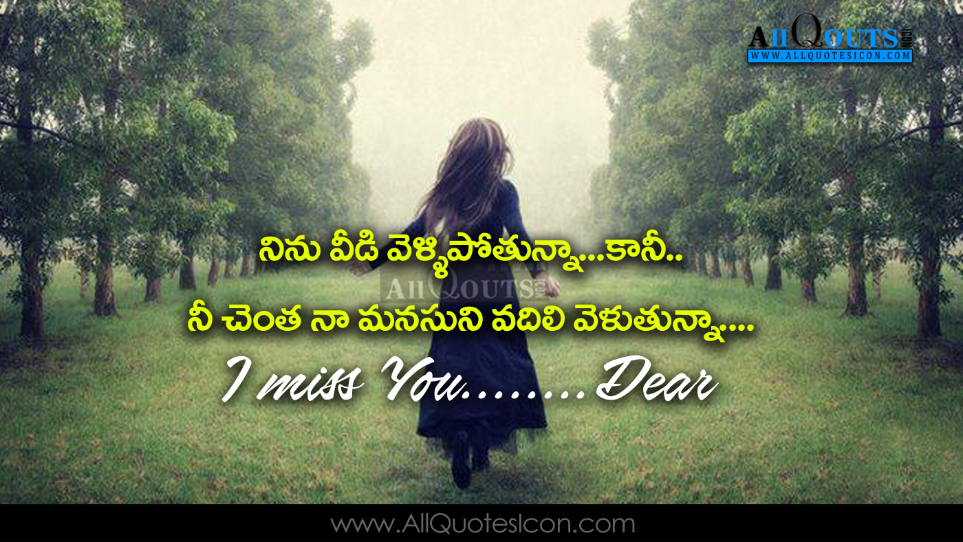 Love Failure Alone Quotes in Telugu Wallpapers Best Heart Touching ...
