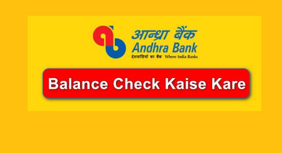 Andhra Bank Balance Check Kaise Kare Balance Kaise Check Kare {Balance Check Missed Call Number}