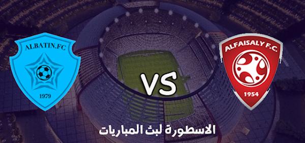 موعد وتفاصيل مباراة الفيصلي والباطن بتاريخ 23-10-2020 الدوري السعودي