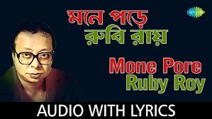 Mone Pore Ruby Roy Lyrics (মনে পড়ে রুবি রায়) Rd Burman