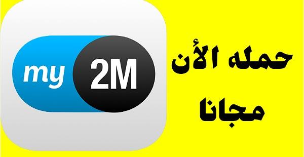كيفية تشغيل تطبيق my2m