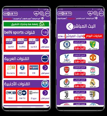 النسخة الأخيرة من تطبيق Ayoub TV+ أقوى تطبيق لمشاهدة القنوات المشفرة والمباريات والأفلام