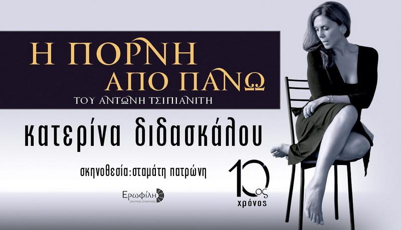 Η παράσταση «Η πόρνη από πάνω» με την Κατερίνα Διδασκάλου στην Αλεξανδρούπολη