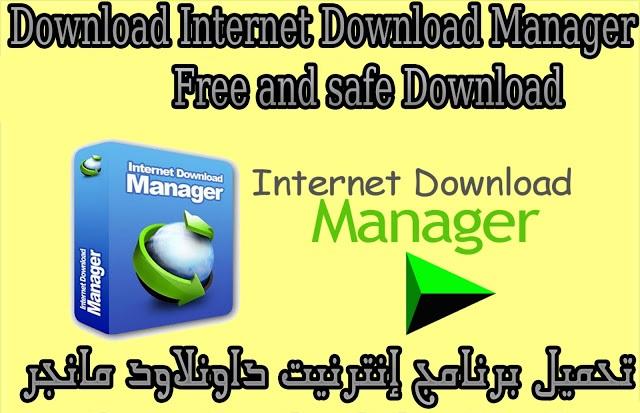 تنزيل برنامج Internet Download Manager 2016