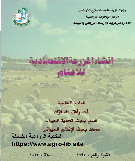 كتاب : انشاء المزرعة الاقتصادية للأغنام