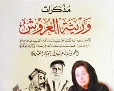 كتاب مذكرات وريثة العروش الأميرة بديعة