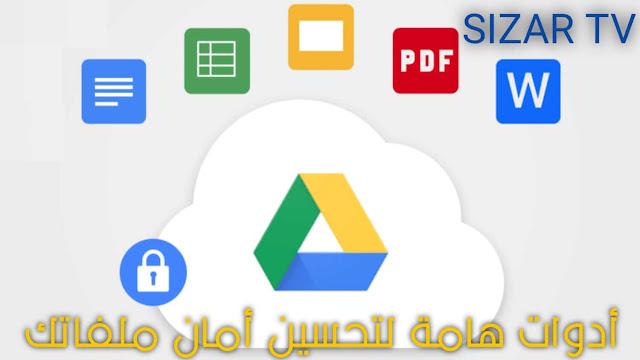 تحميل جوجل درايف