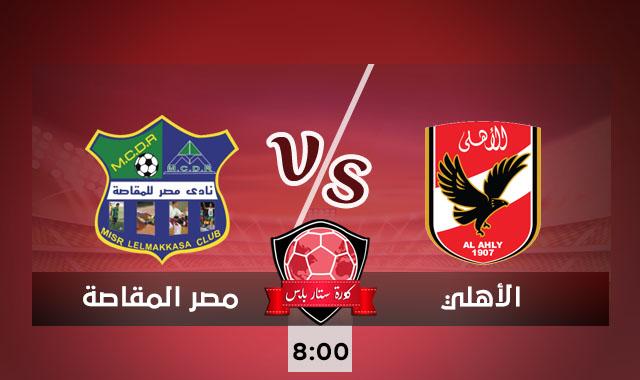 مشاهدة مباراة الأهلي ومصر المقاصة بث مباشر اليوم السبت بتاريخ 19-09-2020 في الدوري المصري