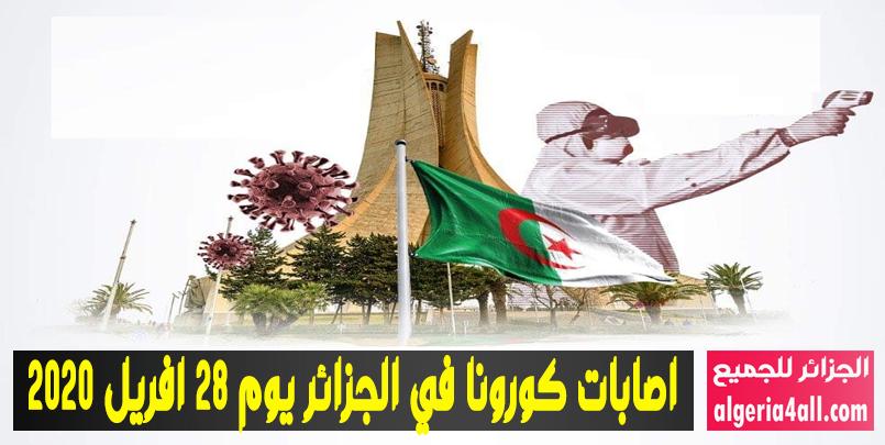 اصابات كورونا في الجزائر يوم 28 افريل 2020,#كورونا : حصيلة اصابات كورونا في الجزائر يوم 28 افريل 2020.