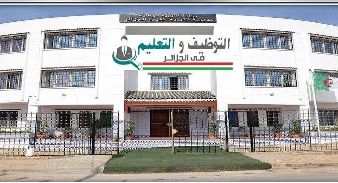 اعلان توظيف بمديرية التربية لولاية الجزائر غرب تحت عنوان سنة 2020