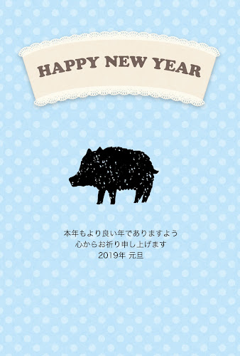 猪と水玉のガーリー年賀状(亥年)