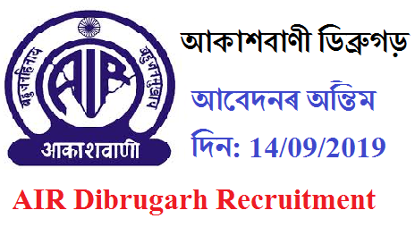 All India Radio Dibrugarh Recruitment 2019