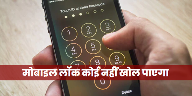 MOBILE SECURITY APP DOWNLOAD करें, आपका फोन कोई ऑन नहीं कर पाएगा   du mobile applock