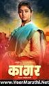 Kaagar 2018 Marathi Movie Mp3 Songs Download