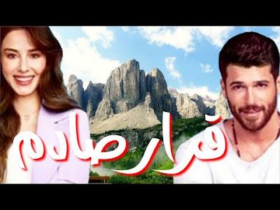 إيقاف مسلسل  السيد خطأ لـ نجم التركي جان يامان