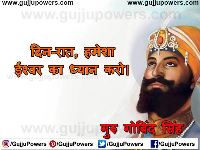 quotes of guru gobind singh
