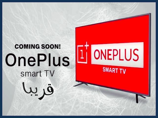 الكشف عن اسم وشعار تلفزيون ون بلس OnePlus TV