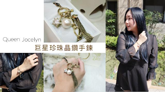 Queen Jocelyn飾品推薦: 巨星珍珠晶鑽手鍊
