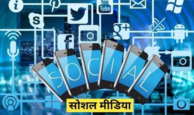 सोशल मीडिया म्हणजे काय?  Social Media Information In Marathi - सोशल मीडिया मराठी माहिती