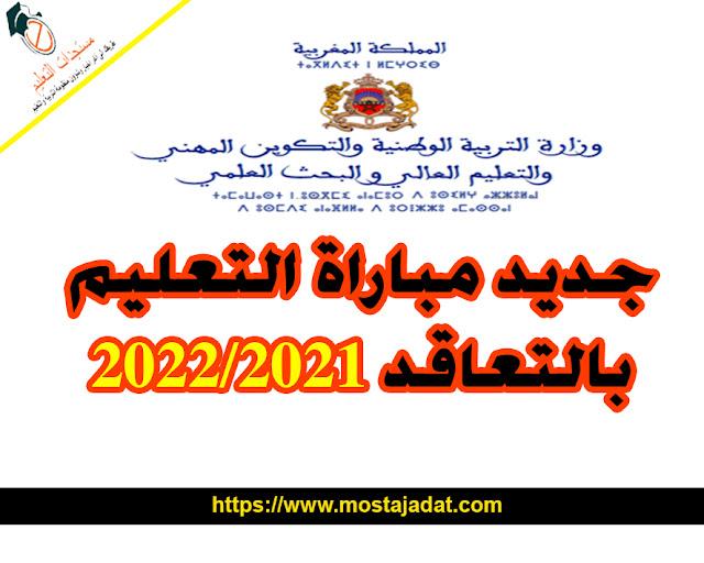 جديد مباراة التعليم بالتعاقد 2021/2022 المقبلة الفوج السادس دورة  دجنبر 2020