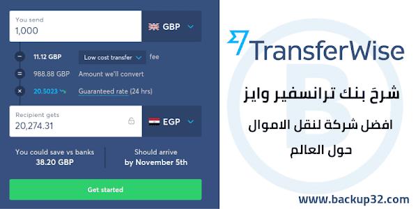 تعرف على ما هو بنك transferwise وما هى استخداماتة وكيفية الاستفادة منه