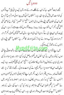 Afshan By A R Khatoon