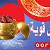 اوريدو ooredoo قوة في رمضان : حجم انترنت مضاعف ثلاثة مرات و يوتيوب غير محدود