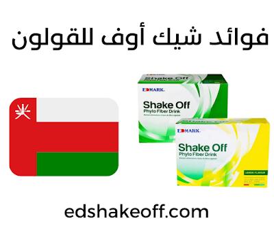 فوائد منتج شيك أوف للقولون بسلطنة عمان
