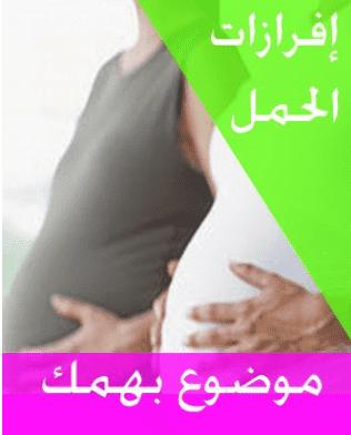 افرازات الحمل انواعها