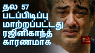 Thala 57 Shooting Changed | Ajith Kumar ,Kajal Aggarwal | AK 57
