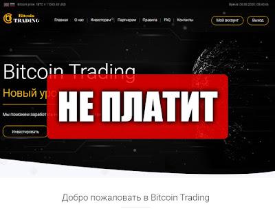 Скриншоты выплат с хайпа bitcoin-trading.one