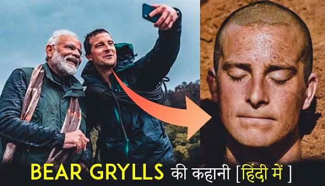 Bear Grylls Biography In Hindi Narendra Modi On Man Vs Wild
