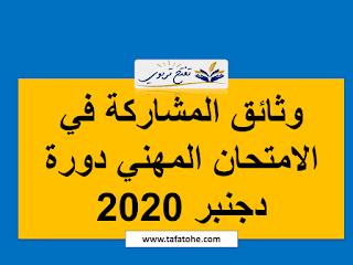 وثائق المشاركة في الامتحان المهني دورة دجنبر 2020