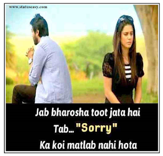 Sorry Shayari in Hindi For Friends images, profile pic, photos