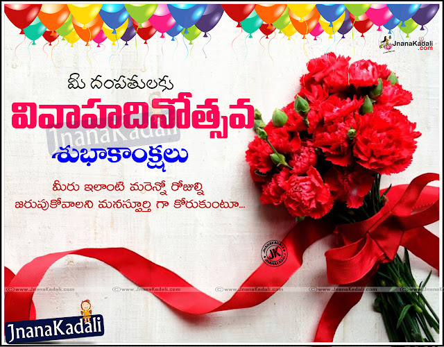 Images for marriage quotes in telugu,Love and Marriage Quotations in Telugu Language,Marriage day greetings in telugu,Telugu Marriage Quotations,Best Telugu Marriage Day Greetings, Latest Telugu Marriage Day Quotes , Best nice Telugu Marriage Day Messages in Telugu,Happy marriage day greetings in Telugu, nice marriage day greeting cards in Telugu, marriage day wishes messages in Telugu, beautiful heart touching marriage quotes in telugu