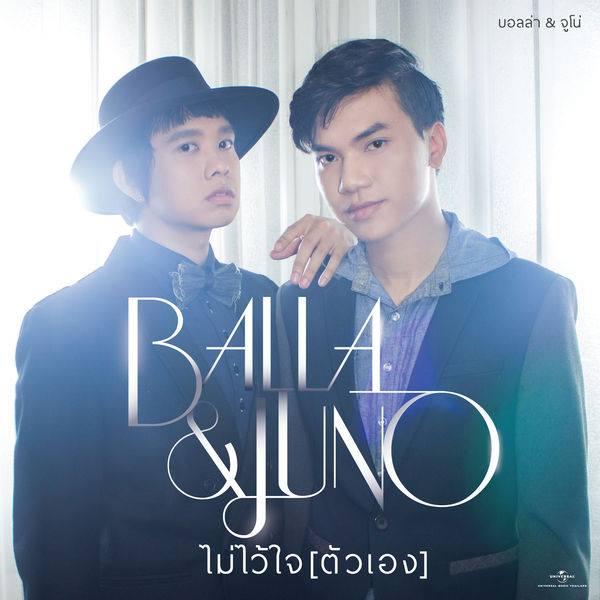 Download ไม่ไว้ใจ (ตัวเอง) – บอลล่า & จูโน่ 4shared By Pleng-mun.com
