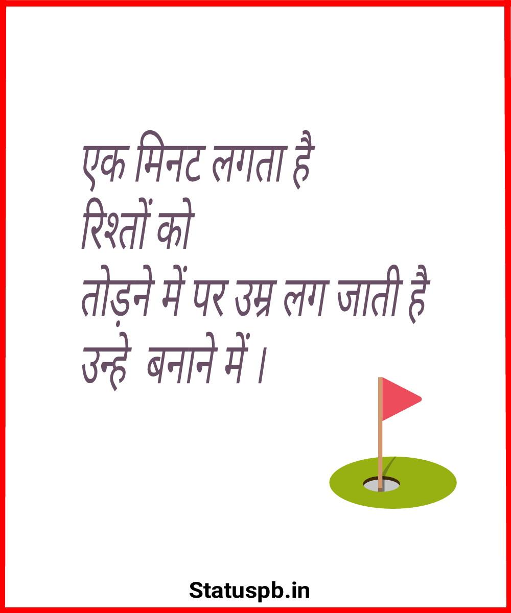 Marwadi Status , Rajasthani status
