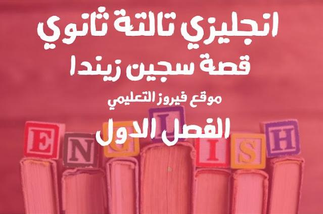 اختبار لغه انجليزيه علي الفصل الاول من قصه سجين زيندا للصف الثالث الثانوي | ثانوية عامه 2021