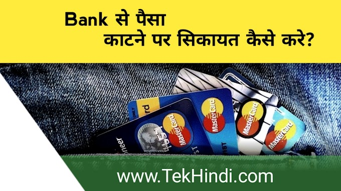Bank se paise katne par shikayat kaise kare? - How to complain about deducting money from the bank?
