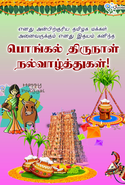 Latest-Pongal-greetings-wishes-in-Tamil