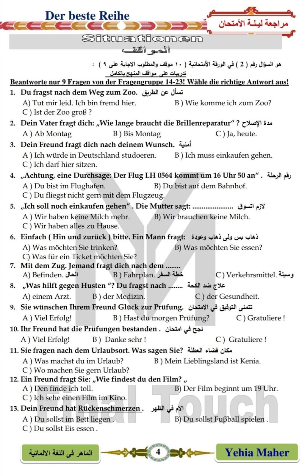 مراجعة اللغة الألمانية.. أهم أسئلة ليلة امتحان الثانوية العامة هير / يحيي ماهر 4